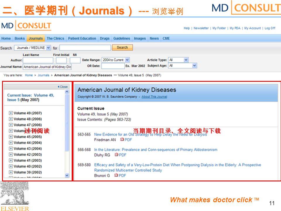 What makes doctor click TM 11 二、医学期刊( Journals ) 二、医学期刊( Journals ) --- 浏览举例 过刊阅读当期期刊目录、全文阅读与下载