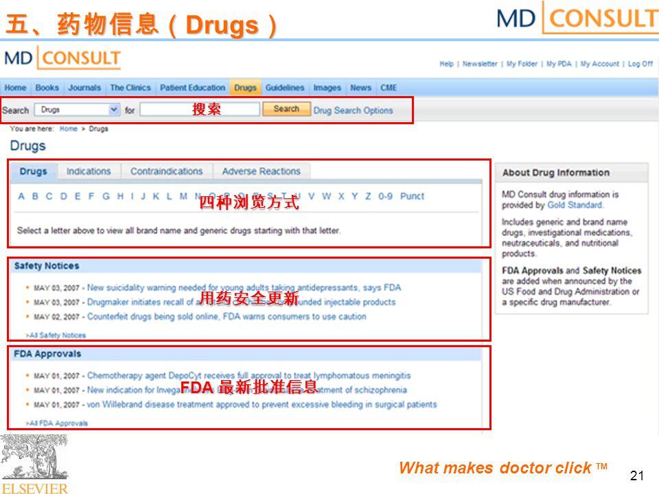 What makes doctor click TM 21 五、药物信息( Drugs ) 搜索 用药安全更新 FDA 最新批准信息 四种浏览方式