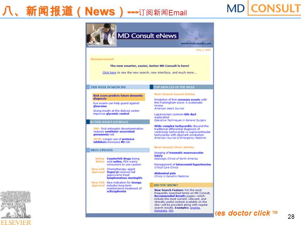 What makes doctor click TM 28 八、新闻报道( News ) --- 八、新闻报道( News ) --- 订阅新闻 Email