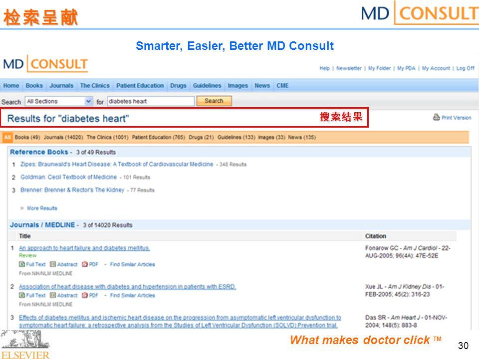 What makes doctor click TM 30 检索呈献 搜索结果 搜索结果 Smarter, Easier, Better MD Consult