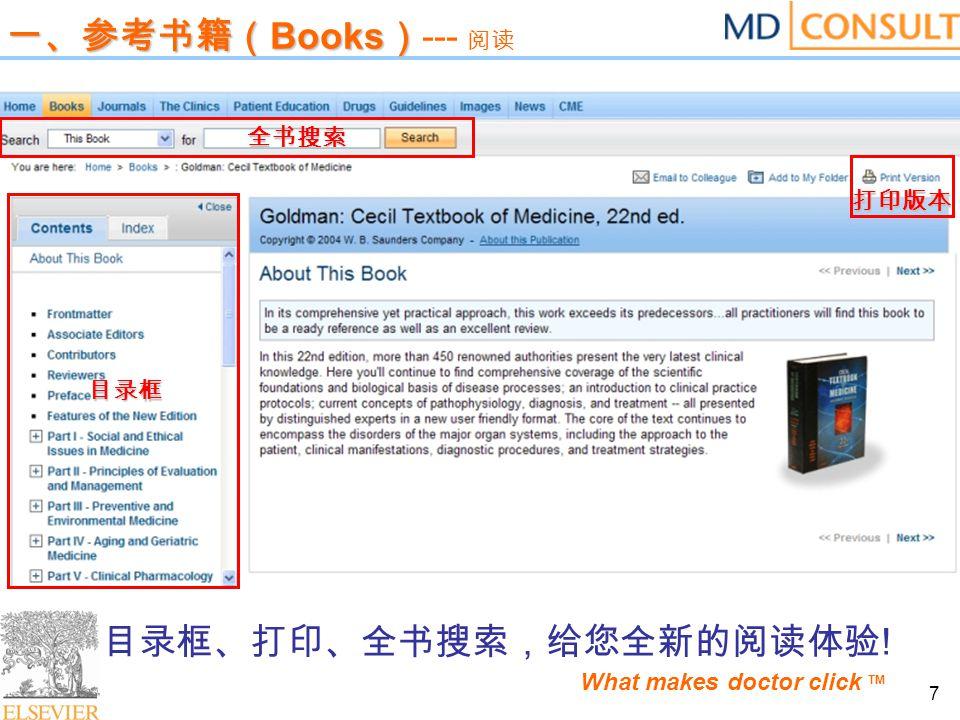 What makes doctor click TM 7 一、参考书籍( Books ) 一、参考书籍( Books ) --- 阅读 目录框、打印、全书搜索,给您全新的阅读体验 .