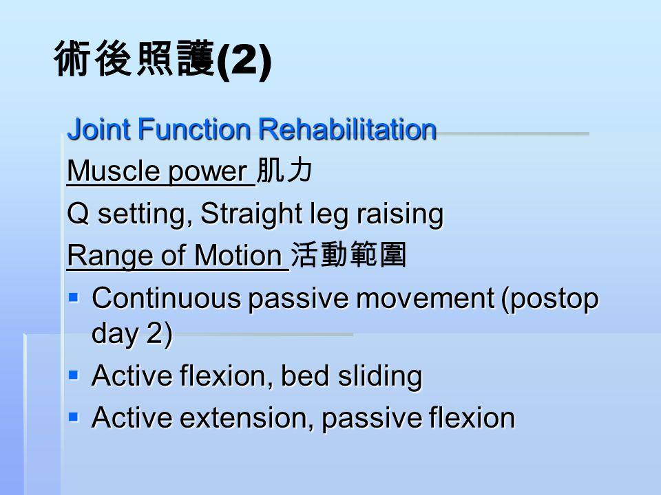 術後照護 (2) Joint Function Rehabilitation Muscle power Muscle power 肌力 Q setting, Straight leg raising Range of Motion Range of Motion 活動範圍  Continuous