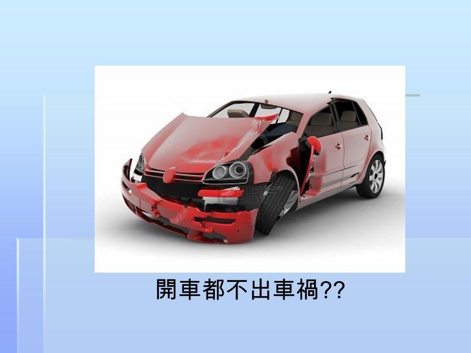開車都不出車禍 ??