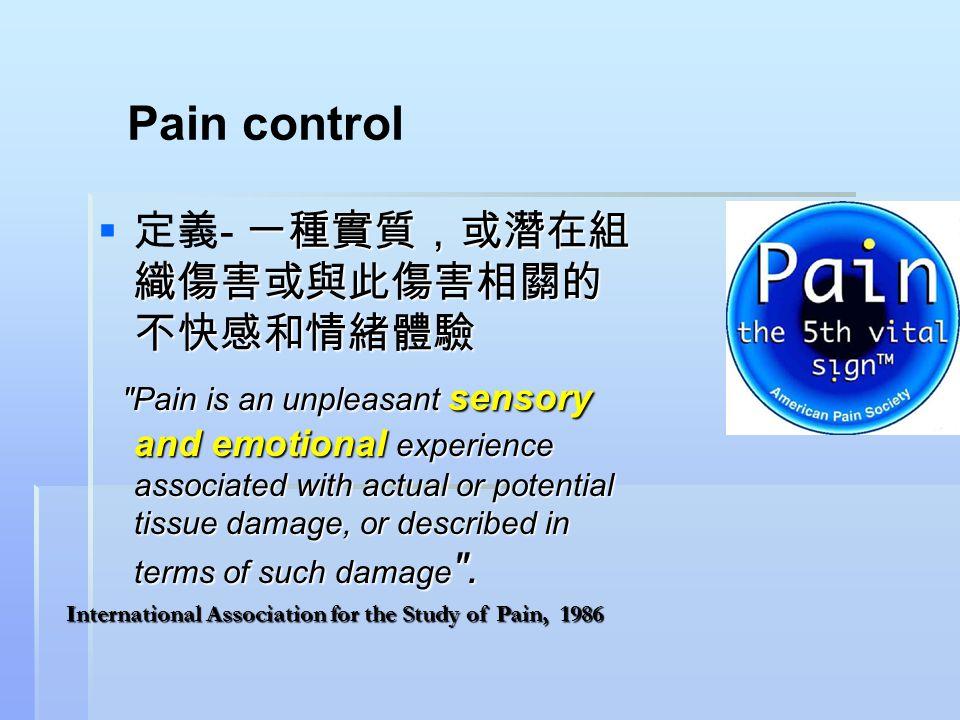  一種實質,或潛在組 織傷害或與此傷害相關的 不快感和情緒體驗  定義 - 一種實質,或潛在組 織傷害或與此傷害相關的 不快感和情緒體驗