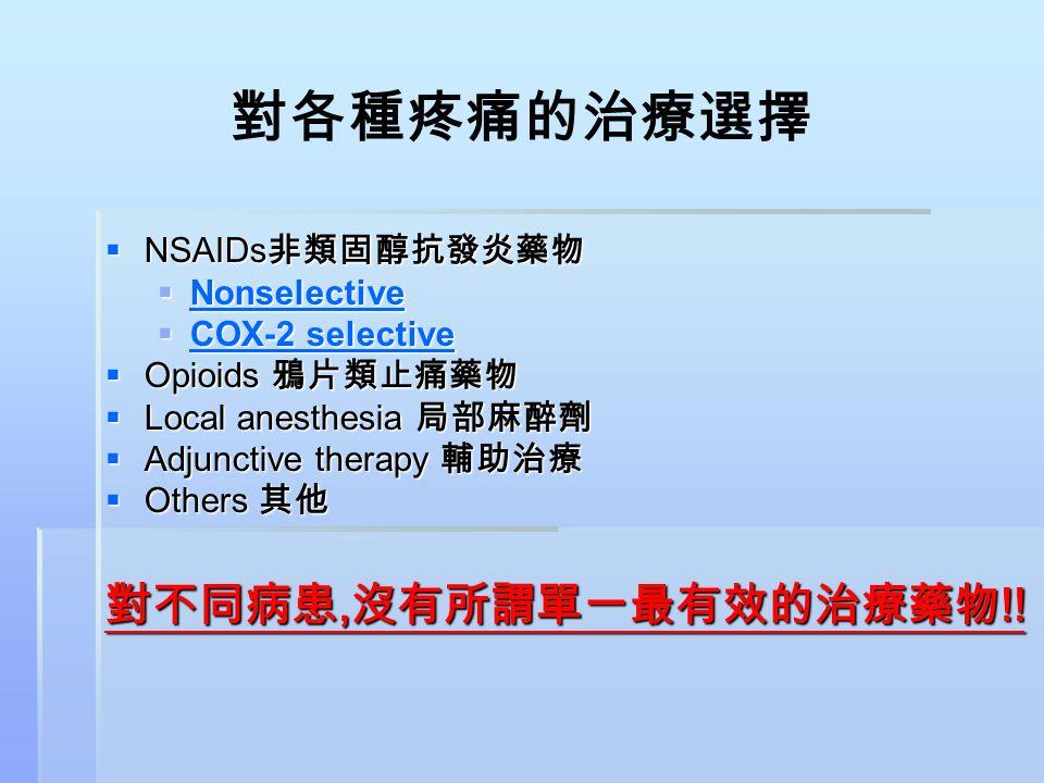 對各種疼痛的治療選擇  NSAIDs 非類固醇抗發炎藥物  Nonselective Nonselective  COX-2 selective COX-2 selective COX-2 selective  Opioids 鴉片類止痛藥物  Local anesthesia 局部麻醉劑