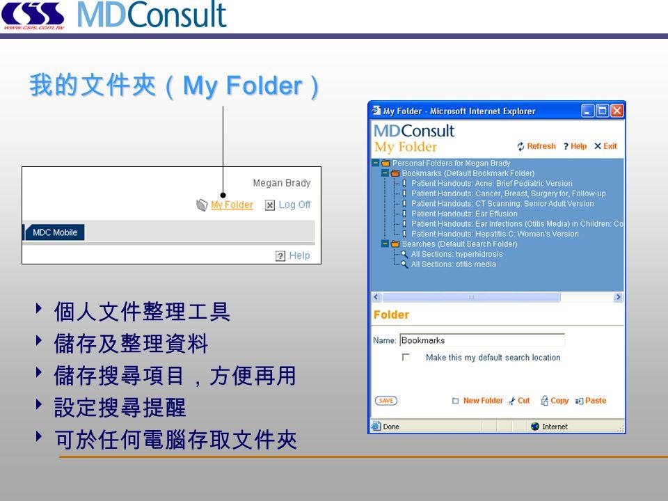  個人文件整理工具  儲存及整理資料  儲存搜尋項目,方便再用  設定搜尋提醒  可於任何電腦存取文件夾 我的文件夾( My Folder )