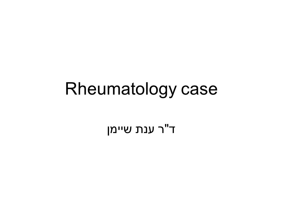Rheumatology case ד ר ענת שיימן