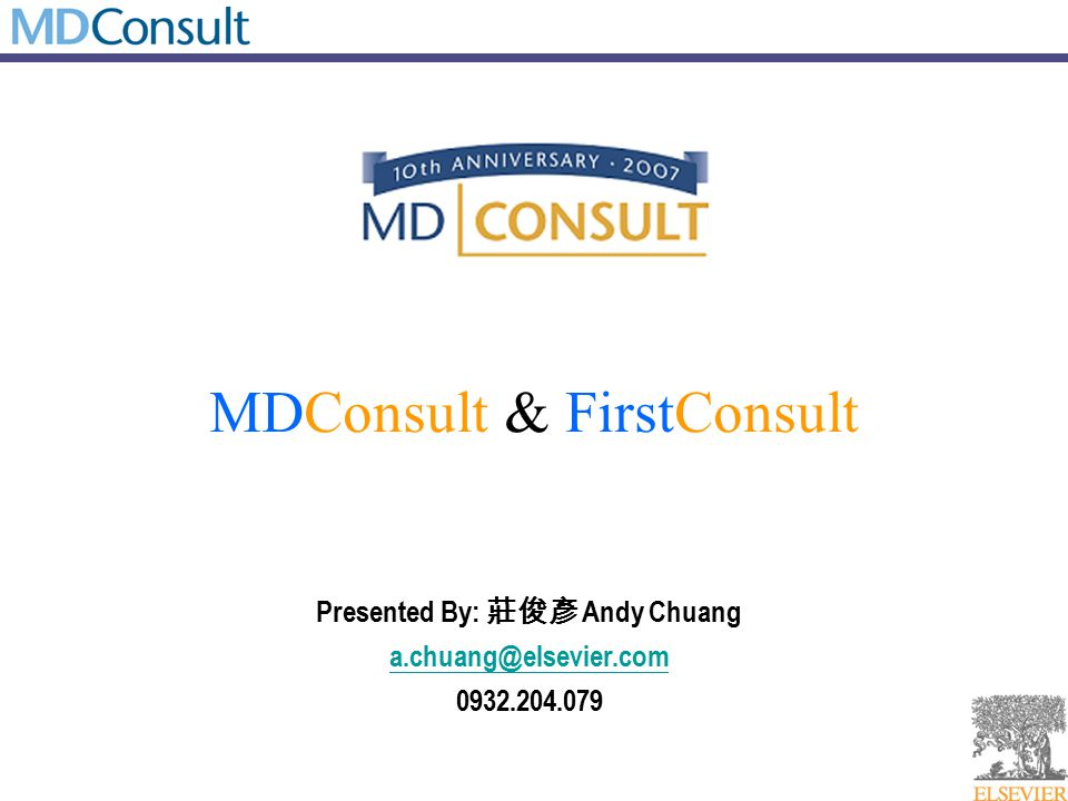 MDConsult & FirstConsult Presented By: 莊俊彥 Andy Chuang a.chuang@elsevier.com 0932.204.079