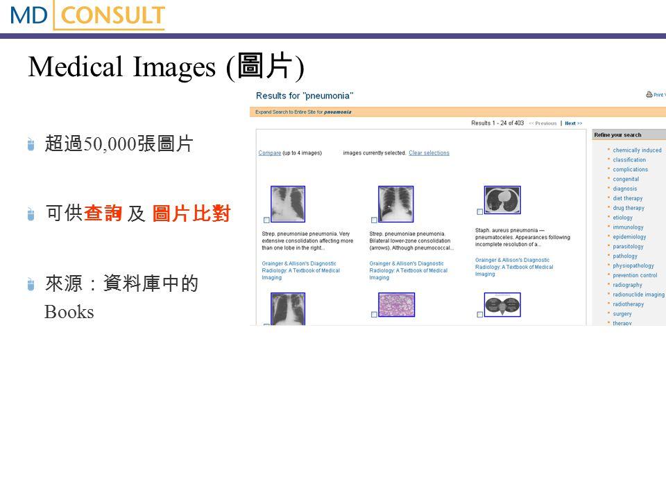 Medical Images ( 圖片 ) 超過 50,000 張圖片 可供查詢 及 圖片比對 來源:資料庫中的 Books