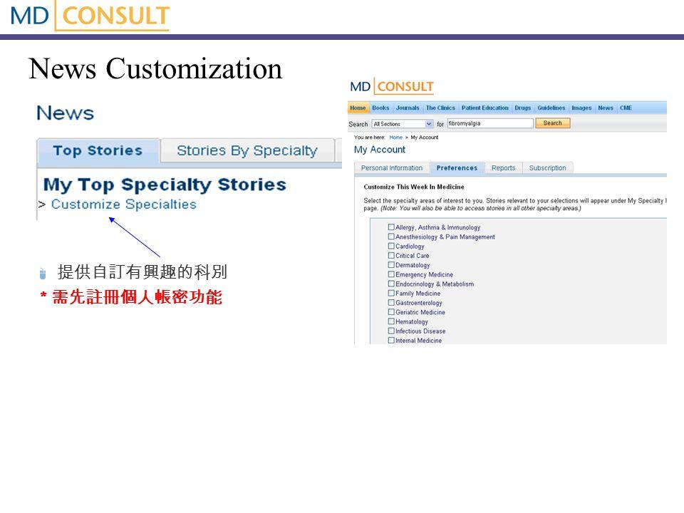News Customization 提供自訂有興趣的科別 * 需先註冊個人帳密功能