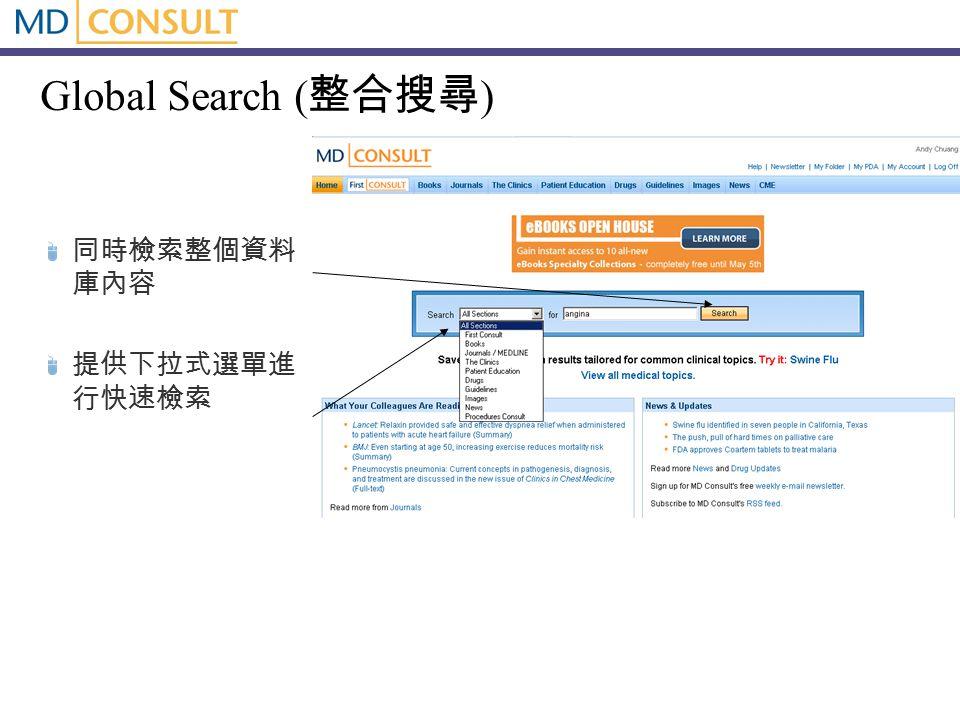 Global Search ( 整合搜尋 ) 同時檢索整個資料 庫內容 提供下拉式選單進 行快速檢索
