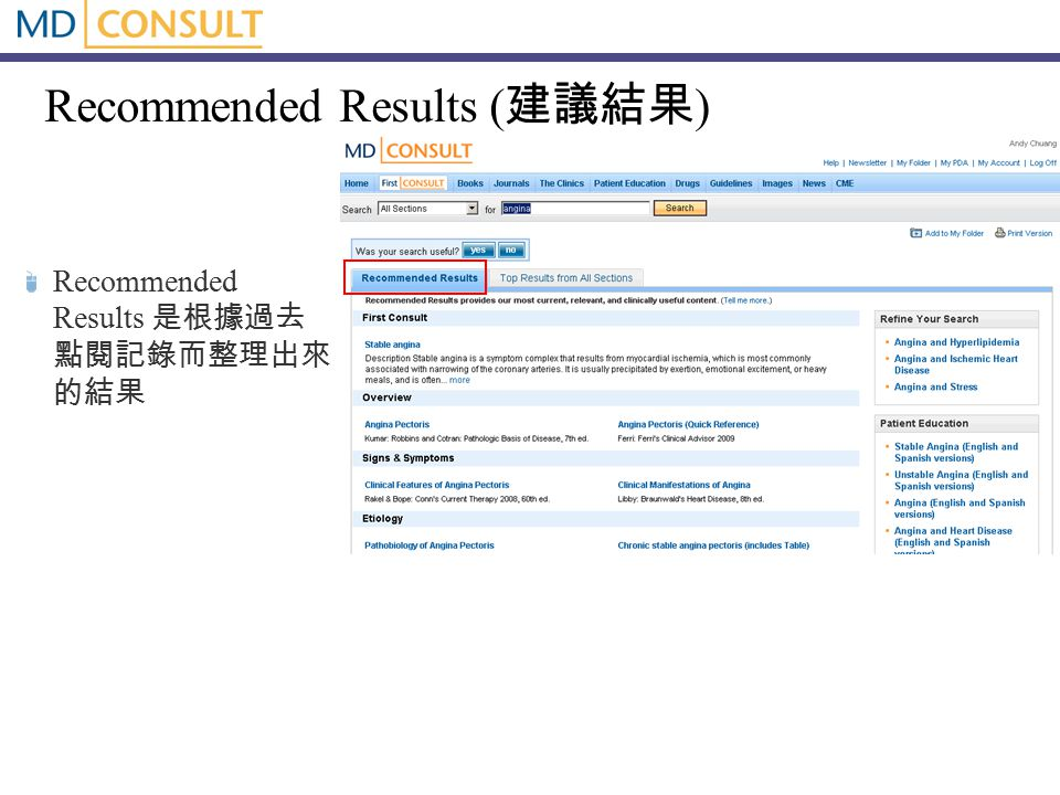 Recommended Results ( 建議結果 ) Recommended Results 是根據過去 點閱記錄而整理出來 的結果