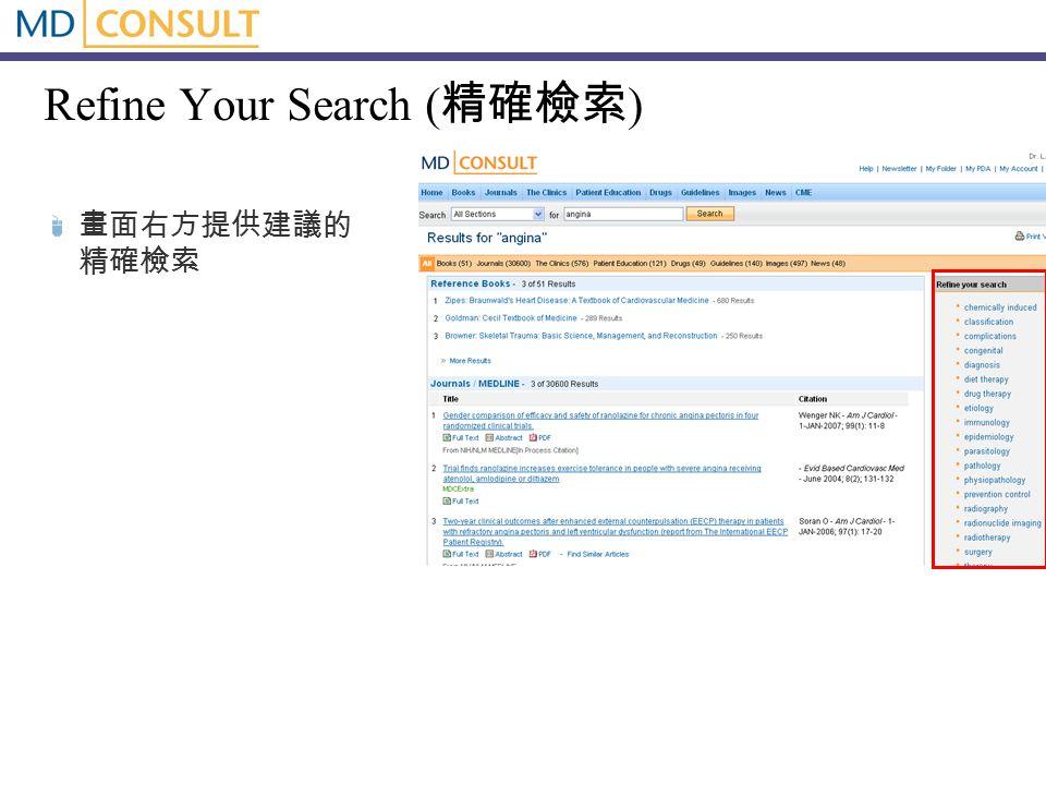 Refine Your Search ( 精確檢索 ) 畫面右方提供建議的 精確檢索