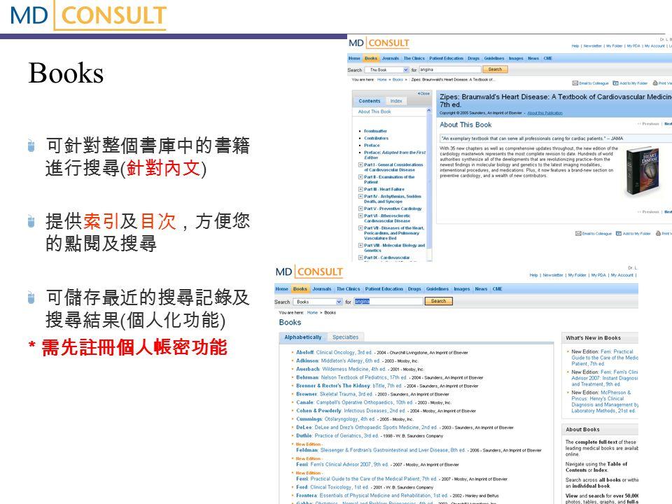 Books 可針對整個書庫中的書籍 進行搜尋 ( 針對內文 ) 提供索引及目次,方便您 的點閱及搜尋 可儲存最近的搜尋記錄及 搜尋結果 ( 個人化功能 ) * 需先註冊個人帳密功能