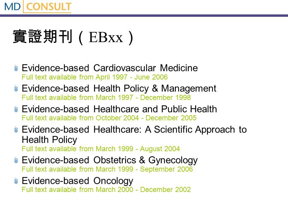 瀏覽 Medical Topics