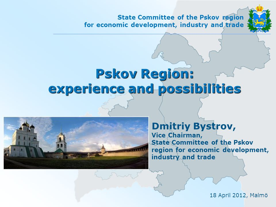 State Committee of the Pskov region for economic development, industry and trade Pskov Region is an exclusive subject of the Russian Federation which borders on three states LENGTH OF BOUNDARIES: with Belarus.......