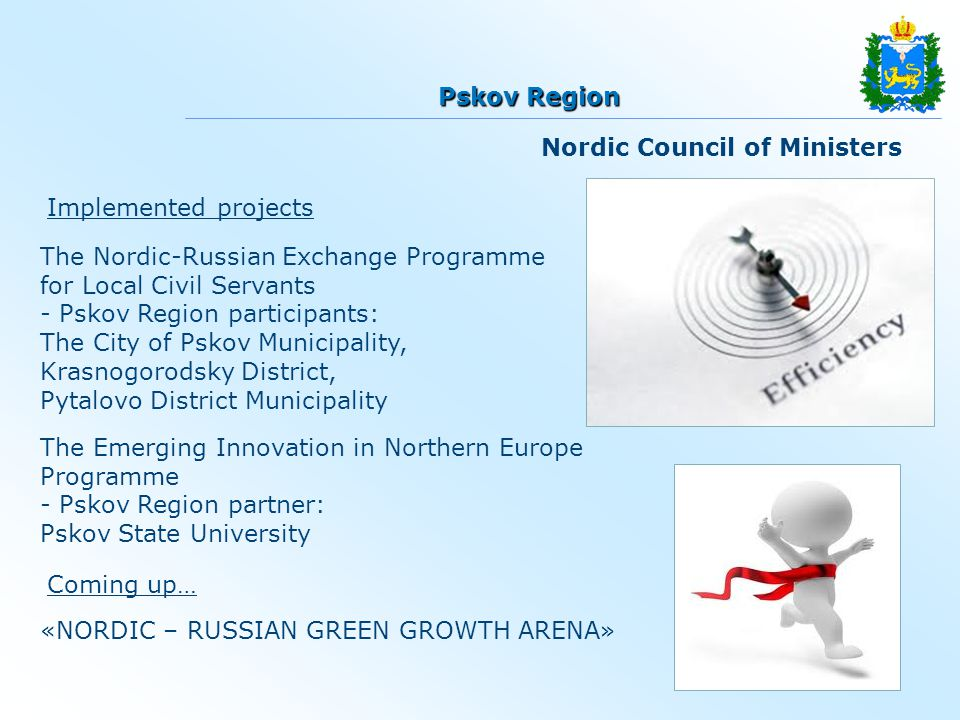 Implemented projects The Nordic-Russian Exchange Programme for Local Civil Servants - Pskov Region participants: The City of Pskov Municipality, Krasn