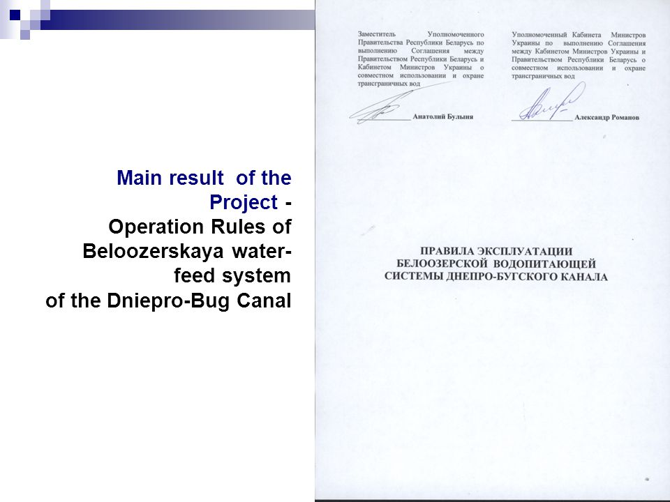 Main result of the Project - Operation Rules of Beloozerskaya water- feed system of the Dniepro-Bug Canal