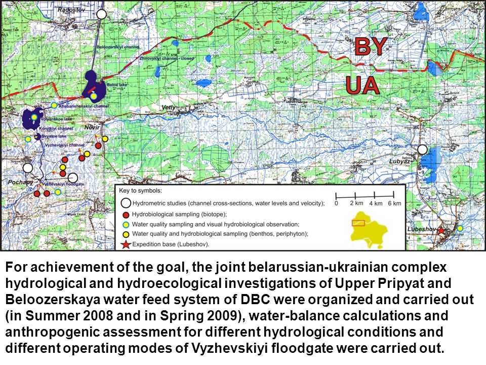 For achievement of the goal, the joint belarussian-ukrainian complex hydrological and hydroecological investigations of Upper Pripyat and Beloozerskay