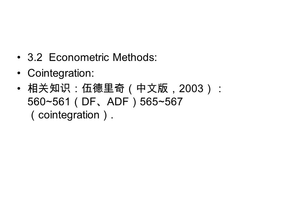 3.2 Econometric Methods: Cointegration: 相关知识:伍德里奇(中文版, 2003 ): 560~561 ( DF 、 ADF ) 565~567 ( cointegration ).