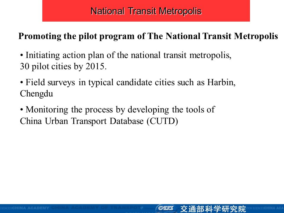 Promoting the pilot program of The National Transit Metropolis Initiating action plan of the national transit metropolis, 30 pilot cities by 2015. Fie