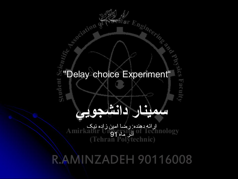 """سمينار دانشجويي """"Delay choice Experiment"""