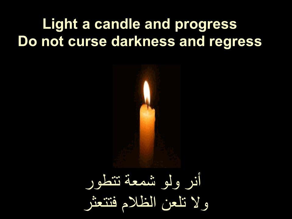 أنر ولو شمعة تتطور ولا تلعن الظ م فتتعثر Light a candle and progress Do not curse darkness and regress