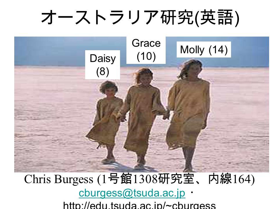 オーストラリア研究 ( 英語 ) Chris Burgess (1 号館 1308 研究室、内線 164) cburgess@tsuda.ac.jpcburgess@tsuda.ac.jp ・ http://edu.tsuda.ac.jp/~cburgess Daisy (8) Grace (10) Molly (14)