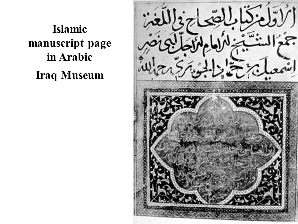 Islamic manuscript page in Arabic Iraq Museum