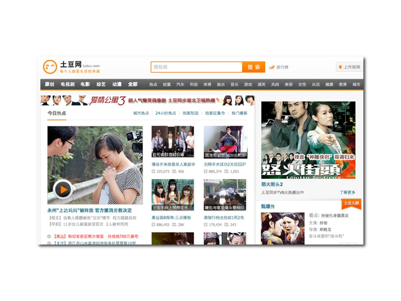 E.g., exclusive license for Palace, most popular Chinese TV series in 2011 cost $300k per episode, vs.