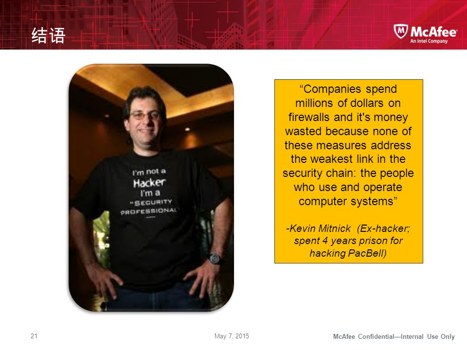 """McAfee Confidential—Internal Use Only 结语 May 7, 201521 """"Companies spend millions of dollars on firewalls and it's money wasted because none of these m"""