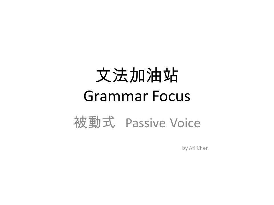文法加油站 Grammar Focus 被動式 Passive Voice by Afi Chen