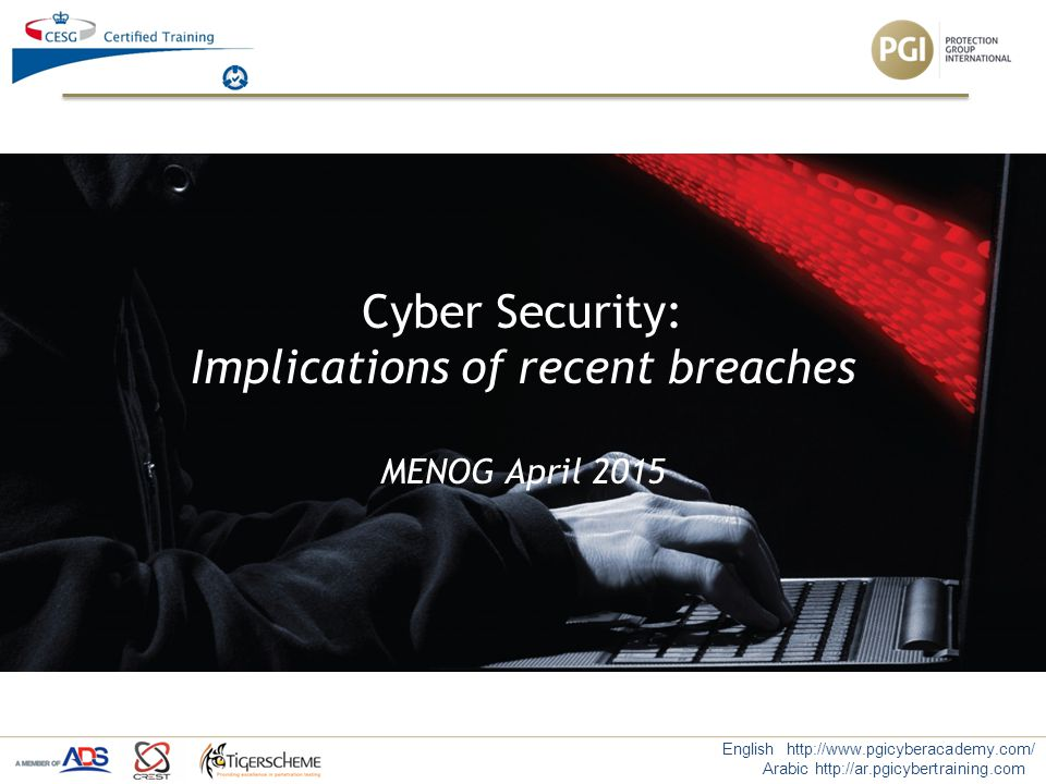 English http://www.pgicyberacademy.com/ Arabic http://ar.pgicybertraining.com Cyber Security: Implications of recent breaches MENOG April 2015