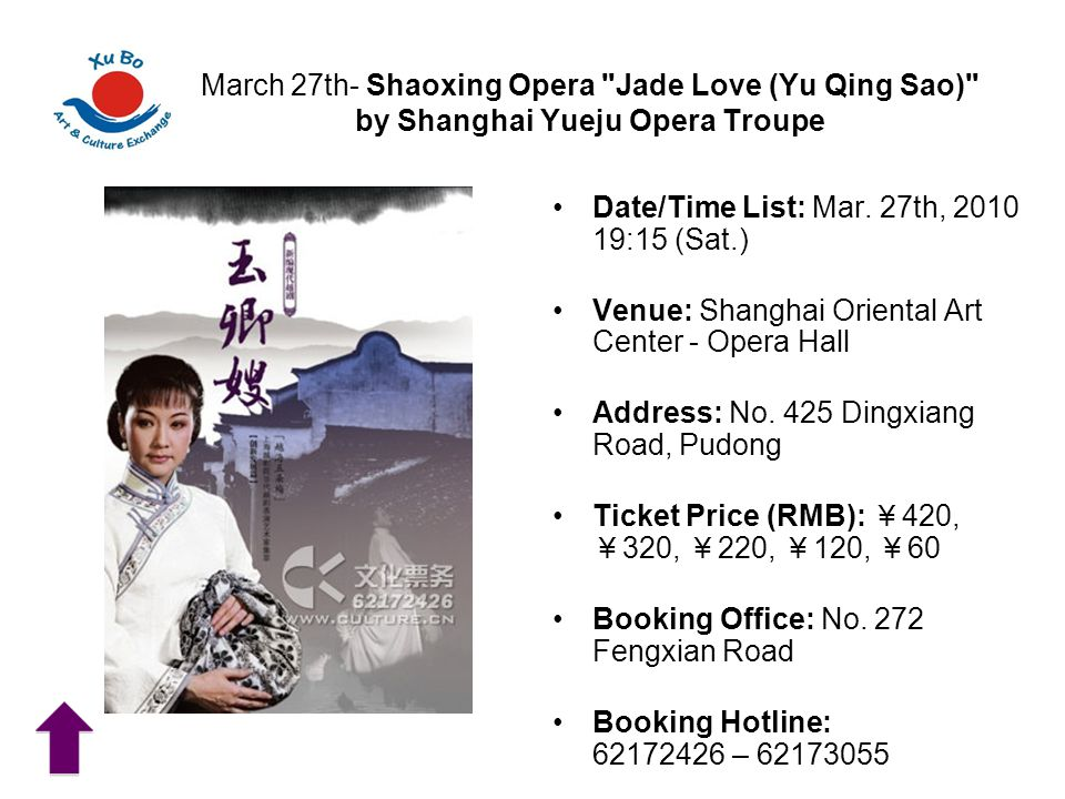 March 27th- Shaoxing Opera Jade Love (Yu Qing Sao) by Shanghai Yueju Opera Troupe Date/Time List: Mar.
