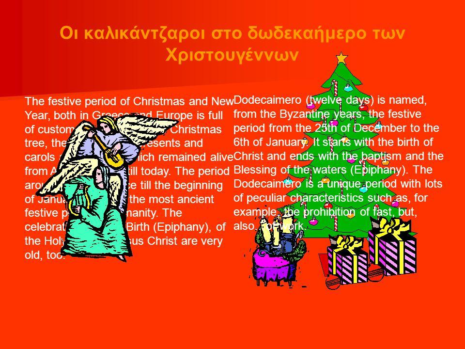 Οι καλικάντζαροι στο δωδεκαήμερο των Χριστουγέννων The festive period of Christmas and New Year, both in Greece and Europe is full of customs and beliefs.
