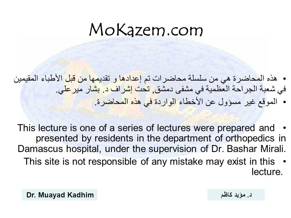 MoKazem.com هذه المحاضرة هي من سلسلة محاضرات تم إعدادها و تقديمها من قبل الأطباء المقيمين في شعبة الجراحة العظمية في مشفى دمشق, تحت إشراف د. بشار ميرع