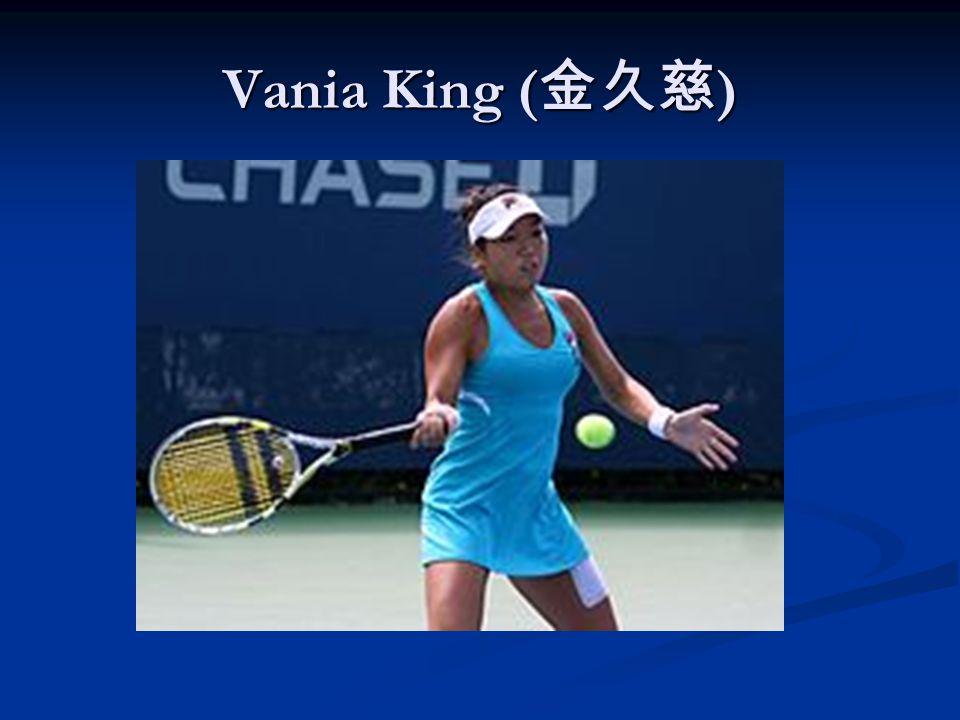 Vania King ( 金久慈 )