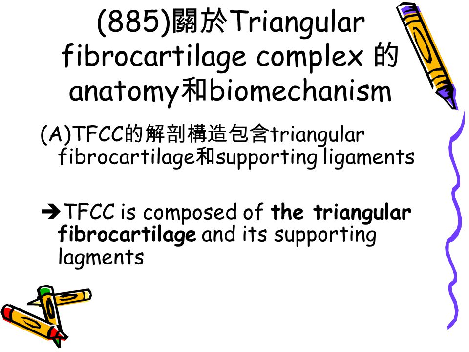 (885) 關於 Triangular fibrocartilage complex 的 anatomy 和 biomechanism (A)TFCC 的解剖構造包含 triangular fibrocartilage 和 supporting ligaments  TFCC is compose