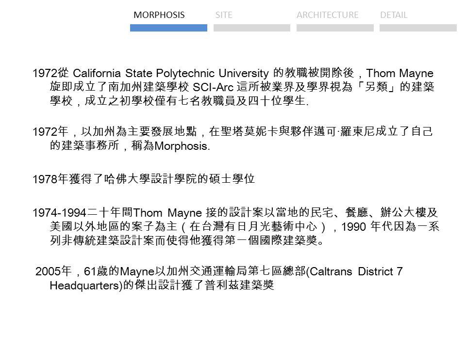 1972 從 California State Polytechnic University 的教職被開除後, Thom Mayne 旋即成立了南加州建築學校 SCI-Arc 這所被業界及學界視為「另類」的建築 學校,成立之初學校僅有七名教職員及四十位學生.