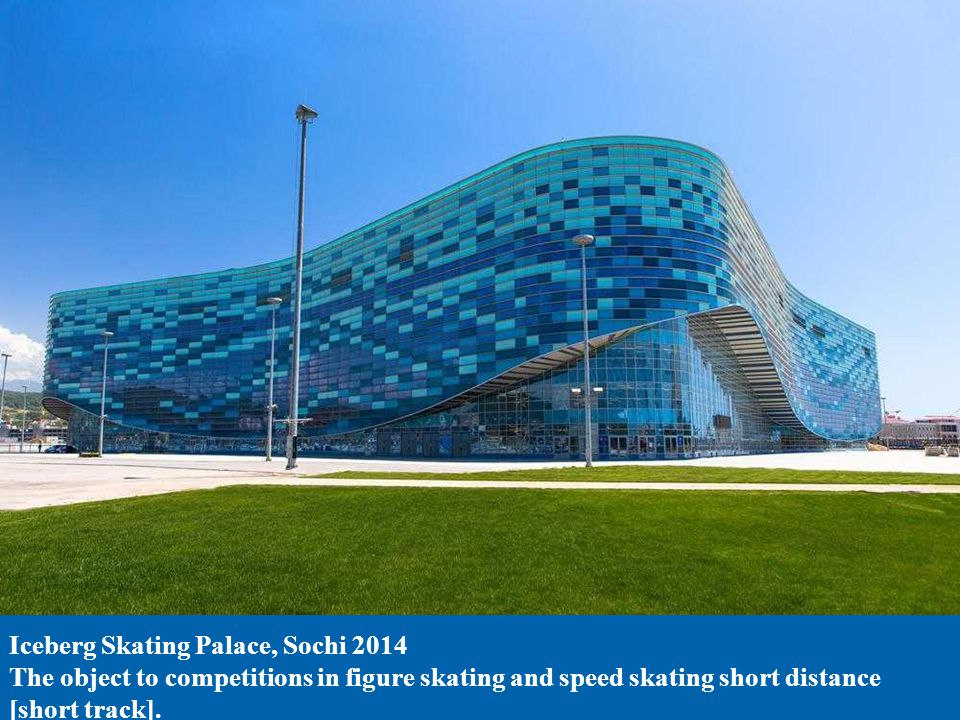Iceberg Skating Palace, Sochi 2014 The object to competitions in figure skating and speed skating short distance [short track].