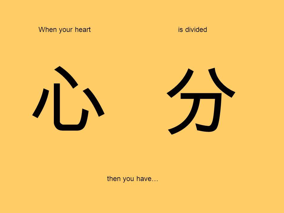 心 When your heartis divided then you have… 分