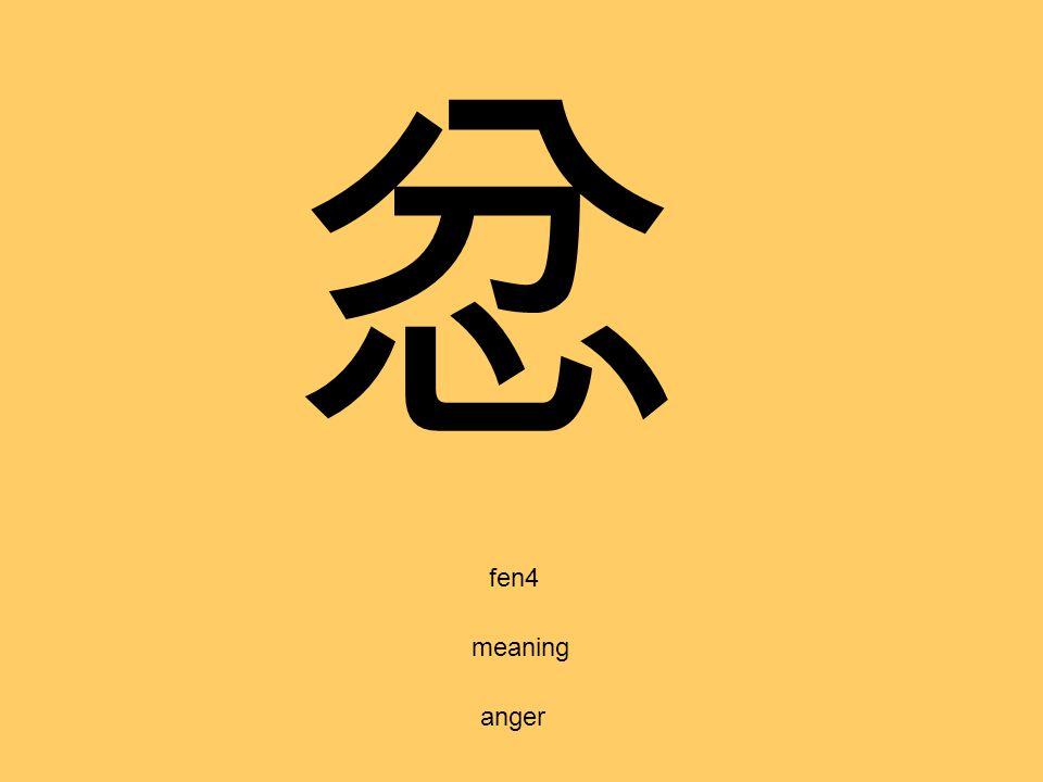 忿 fen4 meaning anger