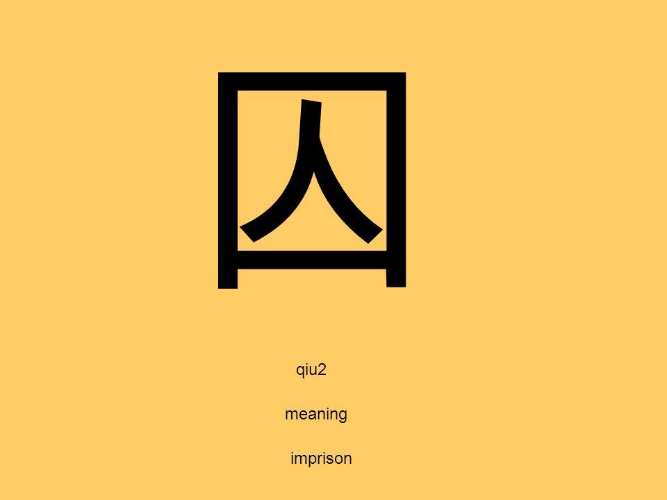 囚 qiu2 meaning imprison