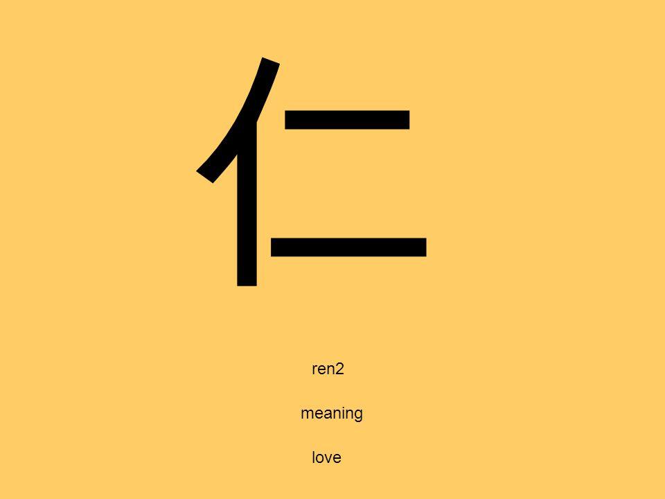 仁 ren2 meaning love
