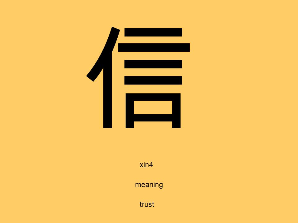 信 xin4 meaning trust