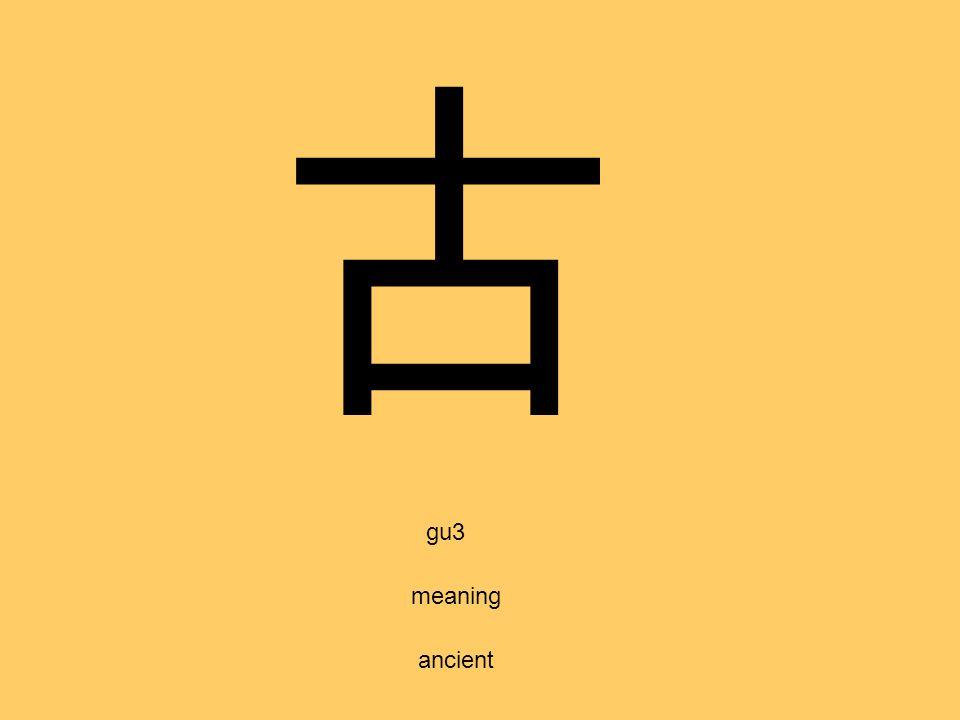 古 gu3 meaning ancient