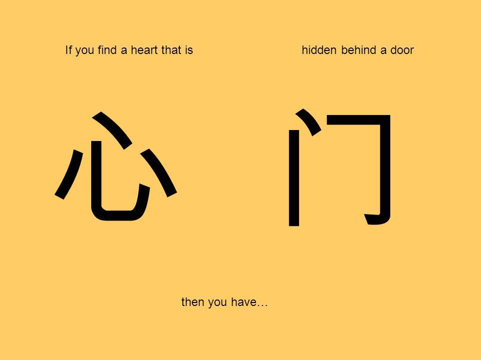 心 If you find a heart that ishidden behind a door then you have… 门