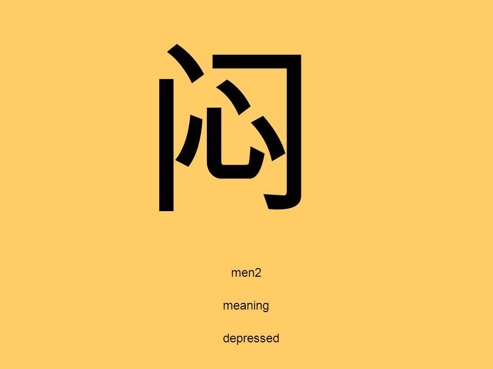 闷 men2 meaning depressed