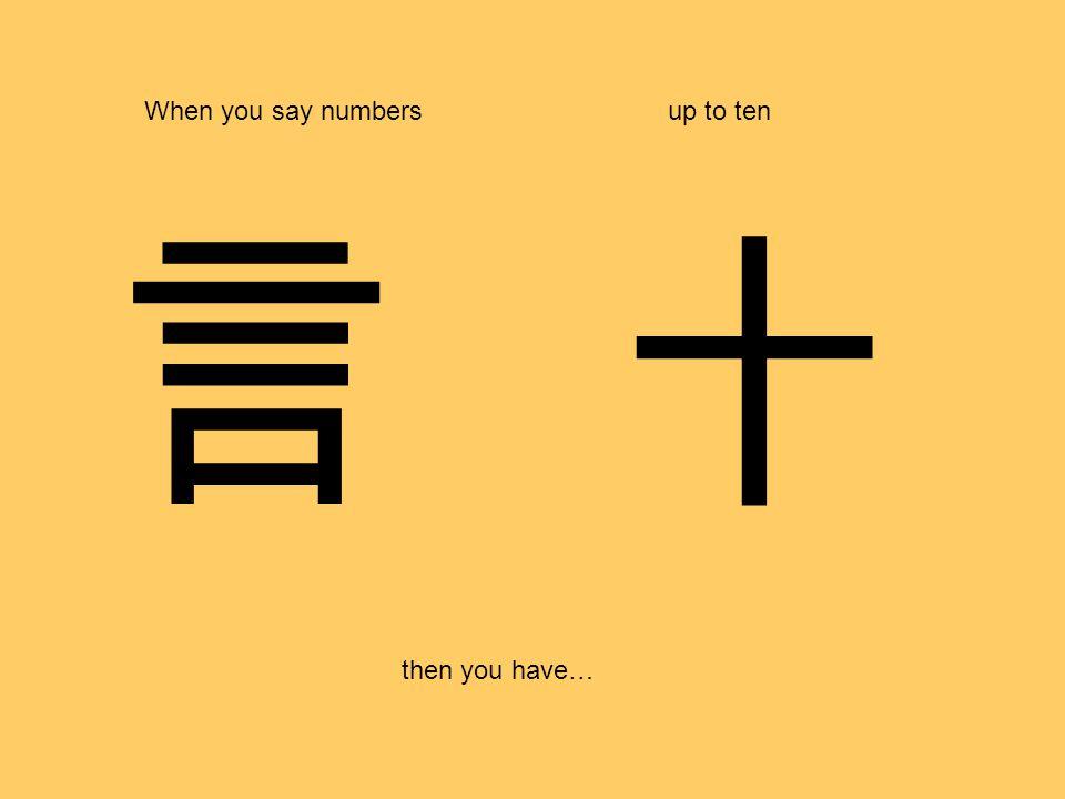 言 When you say numbersup to ten then you have… 十