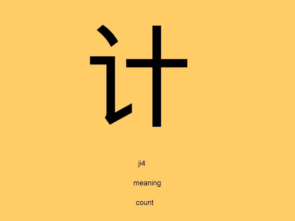 计 ji4 meaning count
